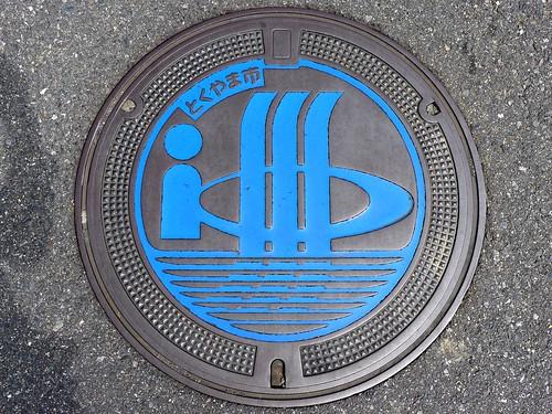 Tokuyama city Yamaguchi pref, manhole cover (山口県徳山市のマンホール)