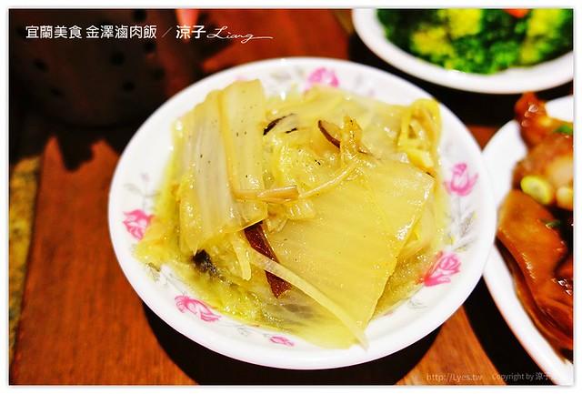 宜蘭美食 金澤滷肉飯 17