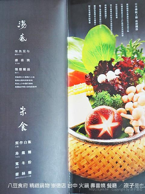 八豆食府 精緻鍋物 崇德店 台中 火鍋 壽喜燒 餐廳 16