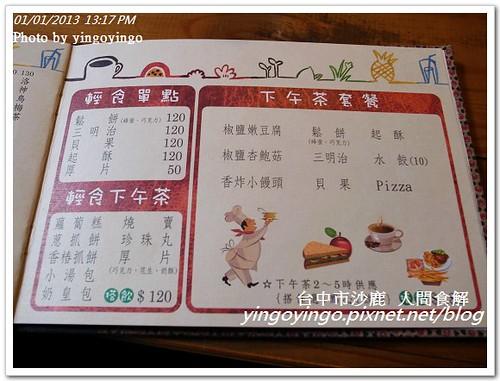 台中沙鹿_人間食解20130101_R0071302