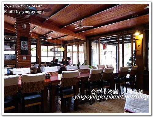 台中沙鹿_人間食解20130101_R0071297