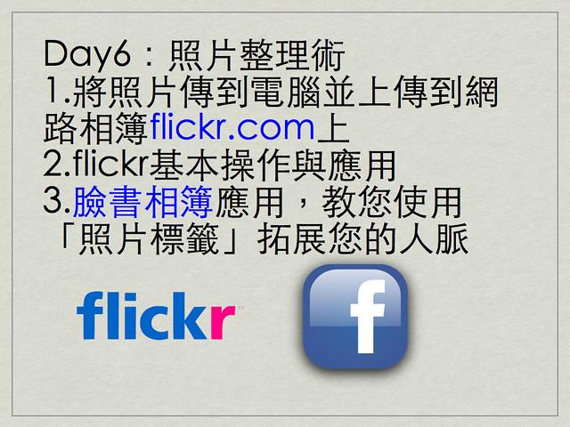 蔡正信_BNI長勝分會_ 資訊整理術20120410.010