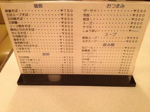 中華レストラン エリート 麻布十番