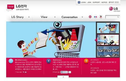 LG 소셜 블로그 메인 페이지