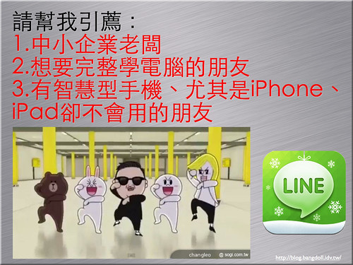 Line 的認識與商務應用.020