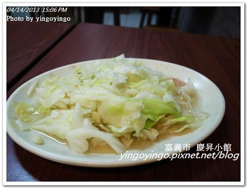 嘉義市_慶昇小館20130414_r0073561