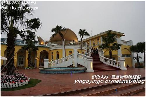 彰化大村_進昌咖啡烘焙館20130413_DSC02880