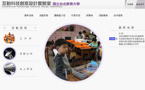 國立台北教育大學 互動科技創意設計研究室