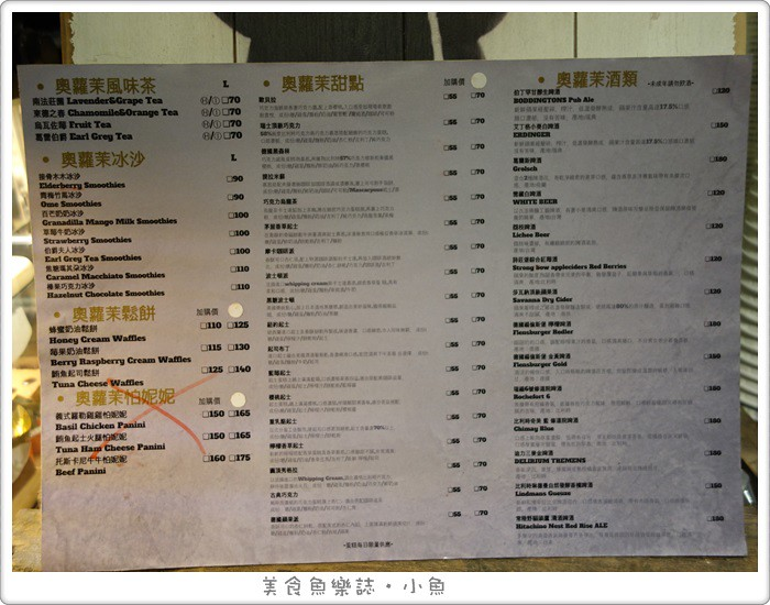 【台北中正】奧蘿茉CAFE/室內溜滑梯咖啡館/台北車站 @魚樂分享誌