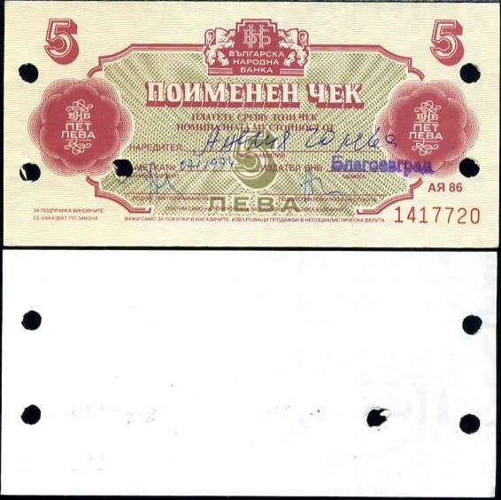 5 Leva Bulharsko 1986, výmenný certifikát