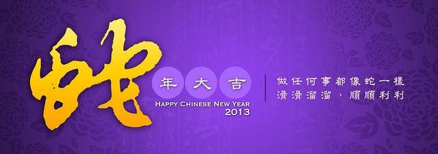 chineseNewYear2013_2