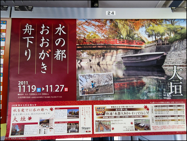 Train ad for Ogaki Festival