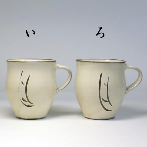 小鹿田焼 坂本浩二窯「マグカップ/乳白・タレ線描き」