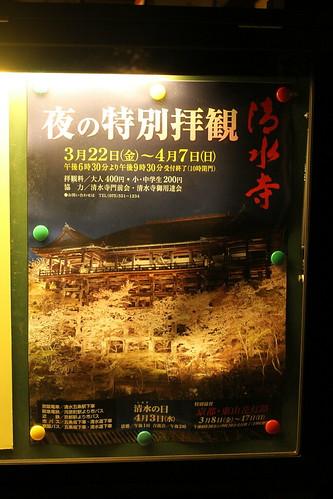 20130330 清水寺