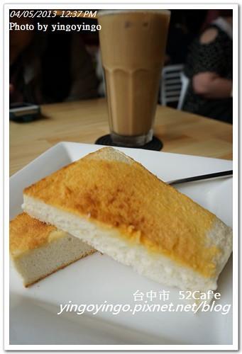 台中市西區_52cafe20130405_DSC00516