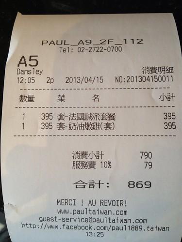 PAUL法國小酒館
