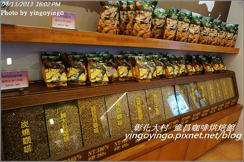 彰化大村_進昌咖啡烘焙館20130413_DSC02846