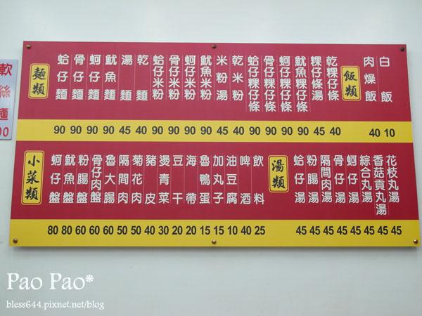 彰化阿添蛤仔麵(台中店)