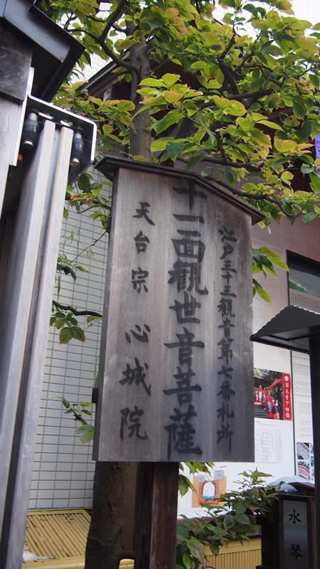 Tokyo Honeymoon 2013_day04_142