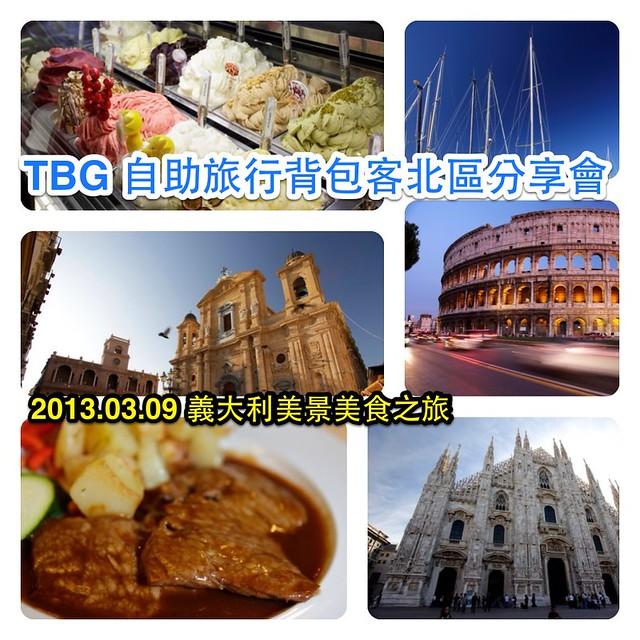 TBG自助旅行背包客2013.03.09北區分享會
