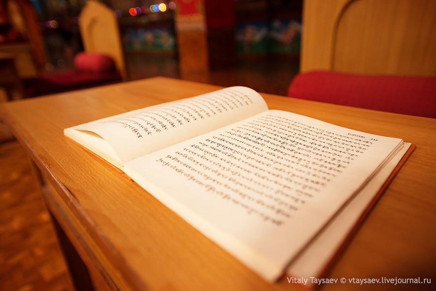 Tibetan manual