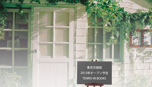 写真4「天狼院書店」