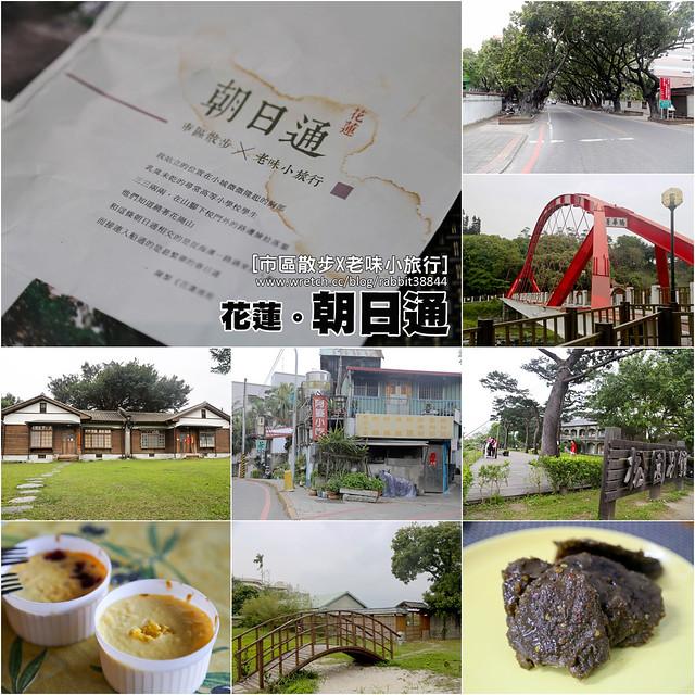 花蓮-朝日通-市區散步X老味小旅行