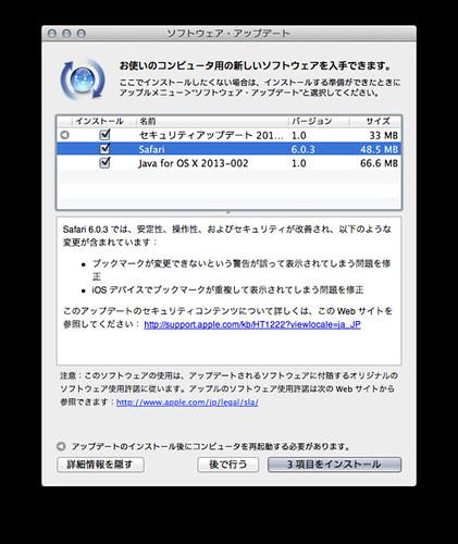 Safari 6.0.3 アップデート