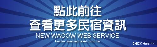 http://peng-hu.wacowtravel.com.tw/sunhouse.html