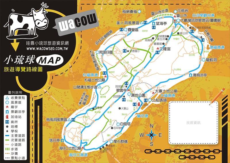 小琉球地圖