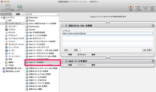 スクリーンショット_2013-03-18_10.36.57