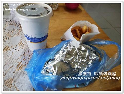 嘉義市_叭噗烤雞20130414_r0073579