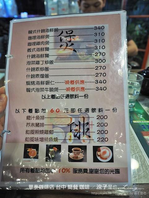 華泰咖啡店 台中 簡餐 咖啡 3