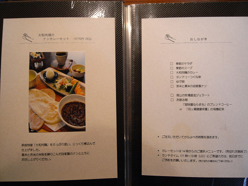 cafeことだま(ランチ)@明日香村-06