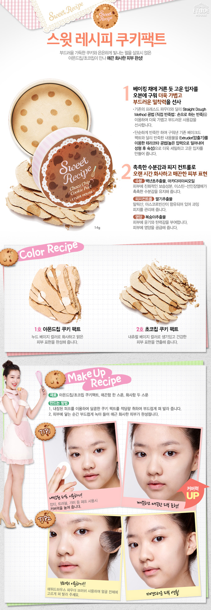 "ETUDE HOUSE ""Sweet Recipe"" Cookie Pact"