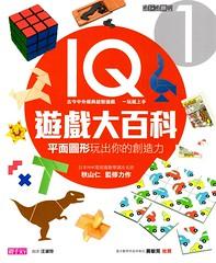 20130220-IQ遊戲大百科1-1