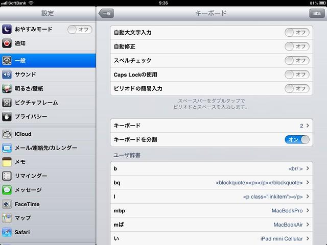 iPadのキーボード設定