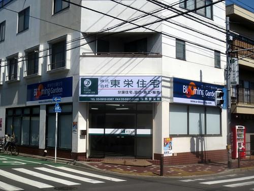 東栄住宅(練馬)