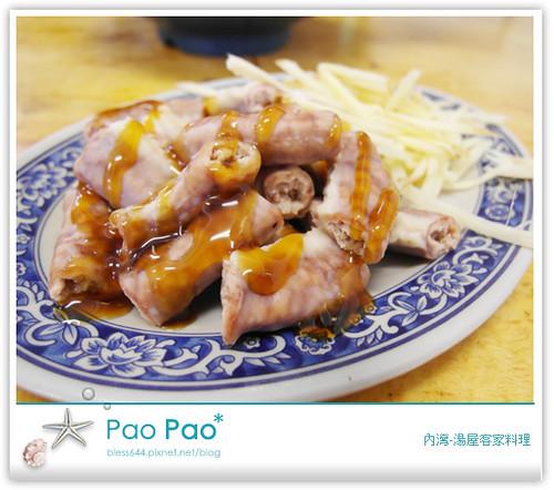 內灣老街-湯屋客料理