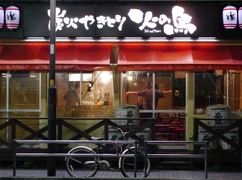 炭火やきとり 火の鳥 東京都福生市