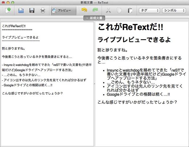 screenshot-of-retext
