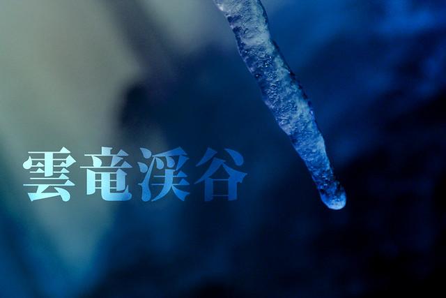 雲竜渓谷_comment2