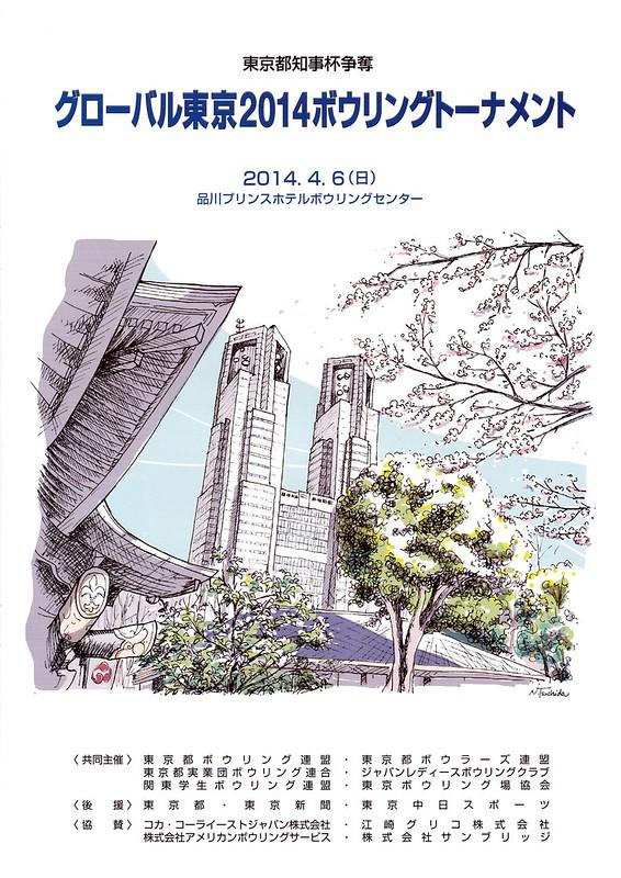 パンフレット表紙(東京都知事杯争奪グローバル東京2014ボウリングトーナメント)