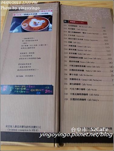 台中市西區_52cafe20130405_R0073436