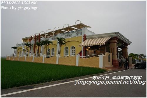 彰化大村_進昌咖啡烘焙館20130413_DSC02898