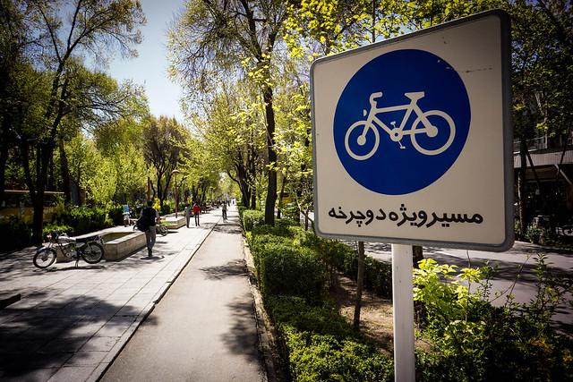 bike sign in Iran, as seen in Karun