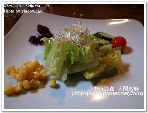 台中沙鹿_人間食解20130101_R0071308