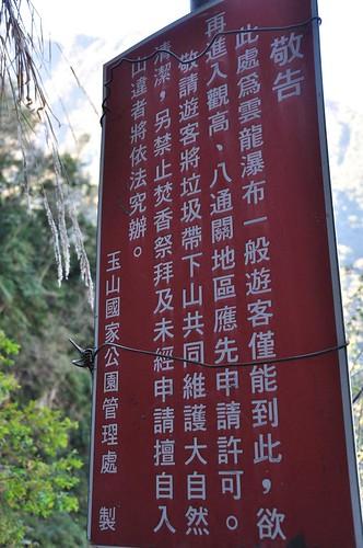 八通關古道-雲龍吊橋
