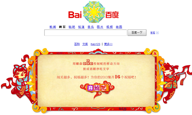 Baidu 2013 Year of Snake