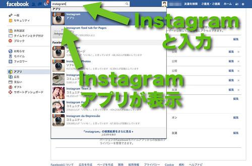 Instagramと入力